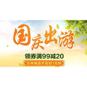 促销活动# 京东 9月米面杂粮促销 满5件5折/领券满99减20元