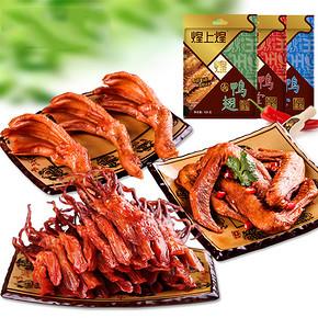 吃货速上# 煌上煌 鸭翅鸭掌美味组合560g+鸭掌125g 30.8元(70.8-40券)
