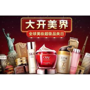 促销活动# 京东 全球美妆超级品类日  每满199-100/满699-100
