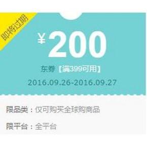 优惠券# 京东 全球购商品 满399减200元券