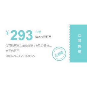 速速领券# 京东 美妆 299-293神券 仅限今日使用!