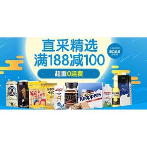 促销活动# 1号店 进口食品分会场 满188减100元/超重0运费