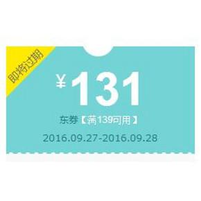 居家好清洁# 京东 自营清洁商品 满139减131元券