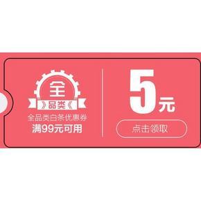 10点开始# 京东金融 全品类白条 领取满99减5券