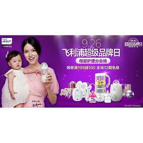 优惠券# 京东 新安怡母婴用品专场 领券满199减100元