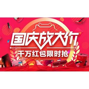 红包来袭# 天猫 电器城国庆大放价 抢1500减150元红包