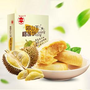 前60秒半价# 福添福 猫山王榴莲饼600g 14.9元包邮(29.8-14.9)