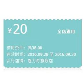手慢无券# 天猫 隆力奇旗舰店 满38减20券 券后好价多多!