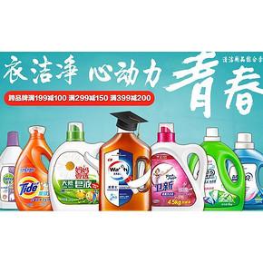 心动青春# 京东 清洁用品综合专场 跨品牌满199-100/399-200