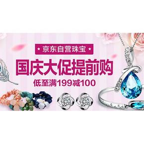 促销活动# 京东 国庆珠宝大促  满199减100元