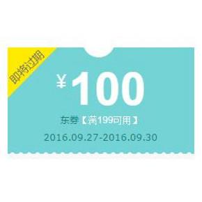 优惠券# 京东家装节 家纺满199-100券 可叠加3件88折活动