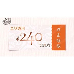 优惠券# 美美箱 9月vip福利 蜜豆双倍/领取240元全场通用券