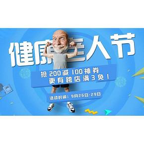 优惠券# 京东 健康老人节 抢满200减100元神券/跨店满3免1