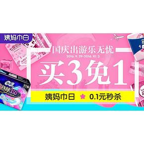 促销活动# 苏宁 姨妈巾日 买3免1/满99-50券