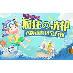 促销活动# 京东全球购 母婴洗护专场 买3免1/满199-100等