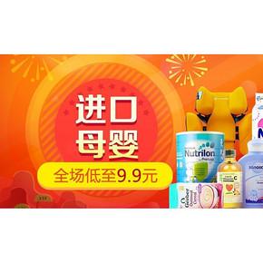 促销活动# 京东全球购 进口母婴迎国庆  全场低至9.9元