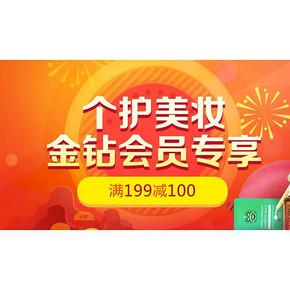 促销活动# 京东全球购 个护美妆 会员专享 满199减100
