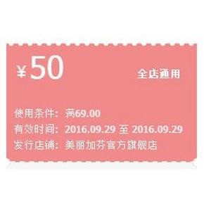 重回18岁# 天猫 美丽加芬官方旗舰店 满69减50元全店通用券 速速领取!