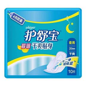 护舒宝 超值干爽贴身夜用卫生巾 10片 折2.8元(买2免1)