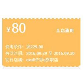 优惠券# 依思Q旗舰店 满229减80元 速速领券!