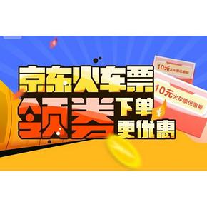 10点领券# 京东 火车票 出行福利 领取满100-3/满100-10元券