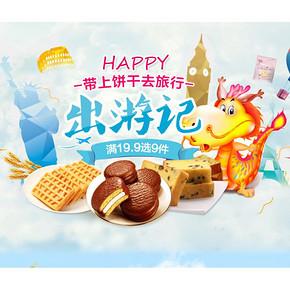 促销活动# 京东 休闲零食 19.9选9件/4件6折 吃货速来!