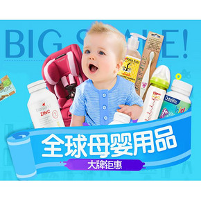 促销活动# 京东全球购 进口母婴杂货铺 2件9折/199-100等