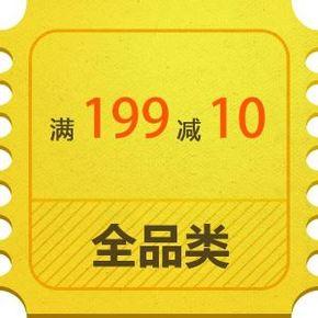 优惠券# 京东 全品类 微信端扫码 领取满199减10券