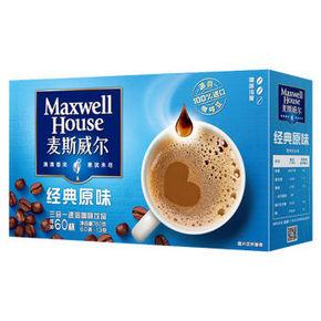 麦斯威尔 原味速溶咖啡780g*2件 49.8元