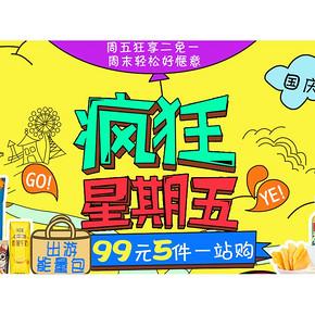促销活动# 京东超市 疯狂星期五 99元5件/买2免1等
