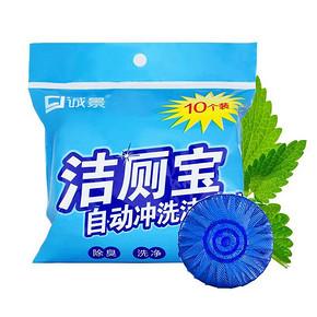 抗菌新境界# 诚景 蓝泡泡洁厕灵 40枚 8.8元包邮(13.8-5券)