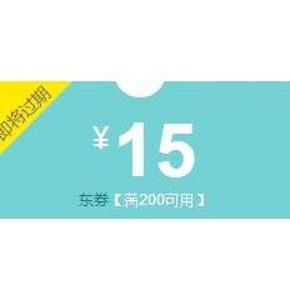 优惠券#  京东 全品类优惠券 满110减10/200减15全品券等