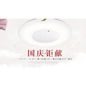 促销活动# 京东 灯具国庆大放价 满199-100/399-200