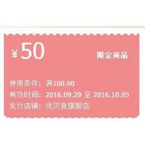 好券速领# 天猫 优贝宜旗舰店 领取满100-50券