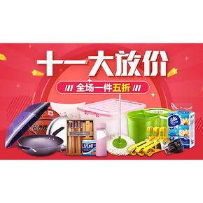 促销活动# 天猫超市 百货/服饰/家电 通通1件5折!