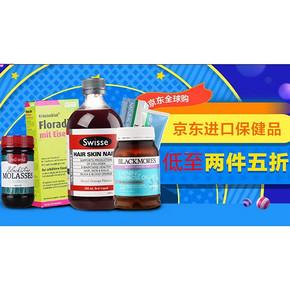 促销活动# 京东全球购 进口保健品 低至2件5折