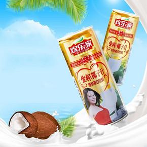 赵薇推荐# 欢乐家 营养椰子汁245ml*12瓶 39.9元(59.9-20券)