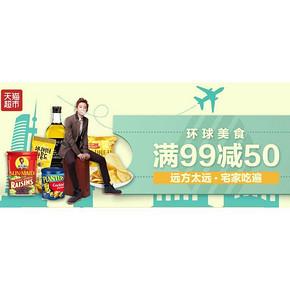 促销活动# 天猫超市 进口食品 满99减50/188减100