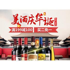 促销活动# 京东 国产红酒国庆大促销 满199-100/买2免1/2件8折等