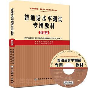 2016年普通话水平测试 专用教材第五版 配光盘  9.8元包邮(19.8-10券)