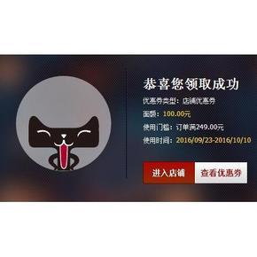 领券防身# 天猫 钓鱼猫母婴旗舰店 满249-100元券