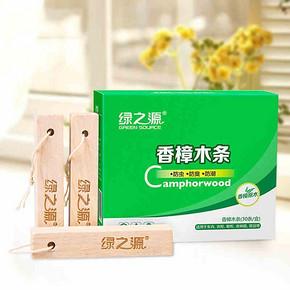 白菜价# 绿之源 纯天然香樟木条 10根 6.9元包邮(9.9-3券)