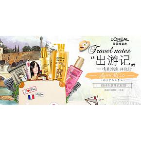 出游季# 京东 欧莱雅美发 满99减20元
