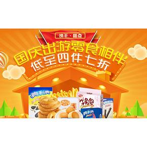 出游零食相伴# 京东 饼干糕点专场 满4件7折/3件8折