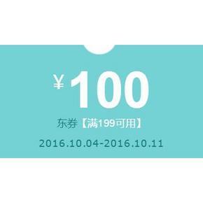 优惠券# 京东 新农哥店铺好券 满199-100元券