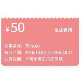 品质穿出来# 天猫 卡帝乐鳄鱼内衣旗舰店 满78减50元优惠券 速速领取