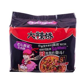 白象 老坛酸菜牛肉面 122克*5包 4.9元(9.9-5券)