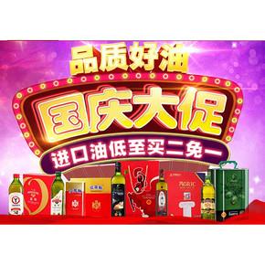 品质好油# 京东 国庆大促 进口食用油专场 低至买2免1