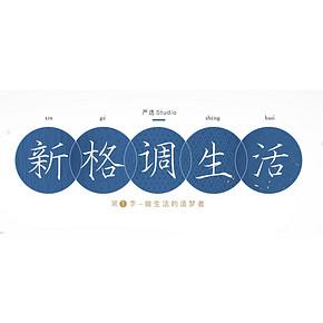 10.10预热# 网易严选 新格调生活 领取745优惠券礼包/50件爆款0元抢