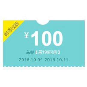 morning券# 京东 新农哥官方旗舰店 满199减100元券